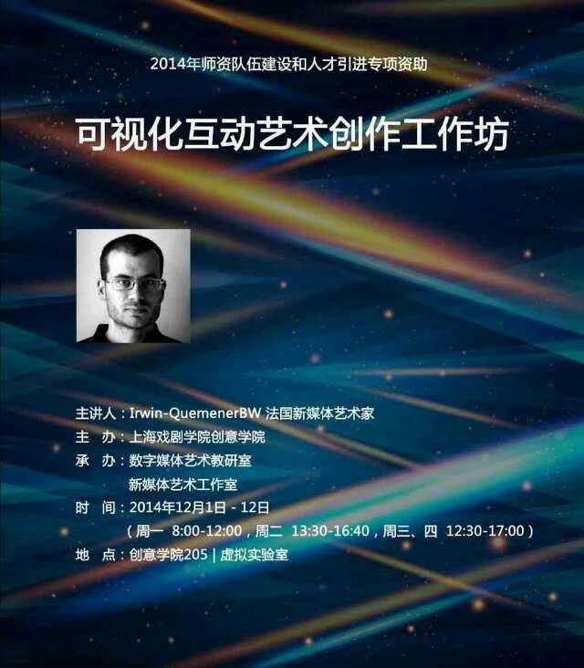 shanghai_theater_academy_01
